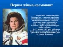 Перша жінка-космонавт Валенти на Володи мирівна Терешко ва—льотчик-космонав...