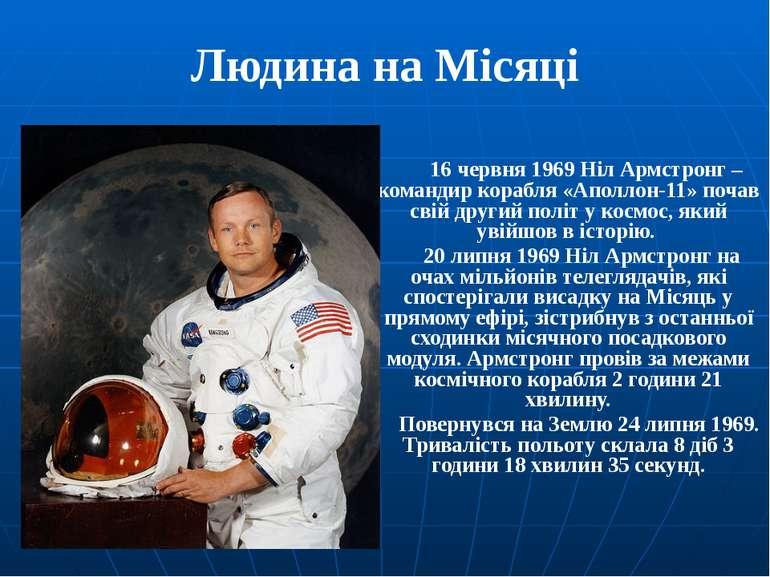 Людина на Місяці 16 червня1969Ніл Армстронг – командир корабля«Аполлон-11»...