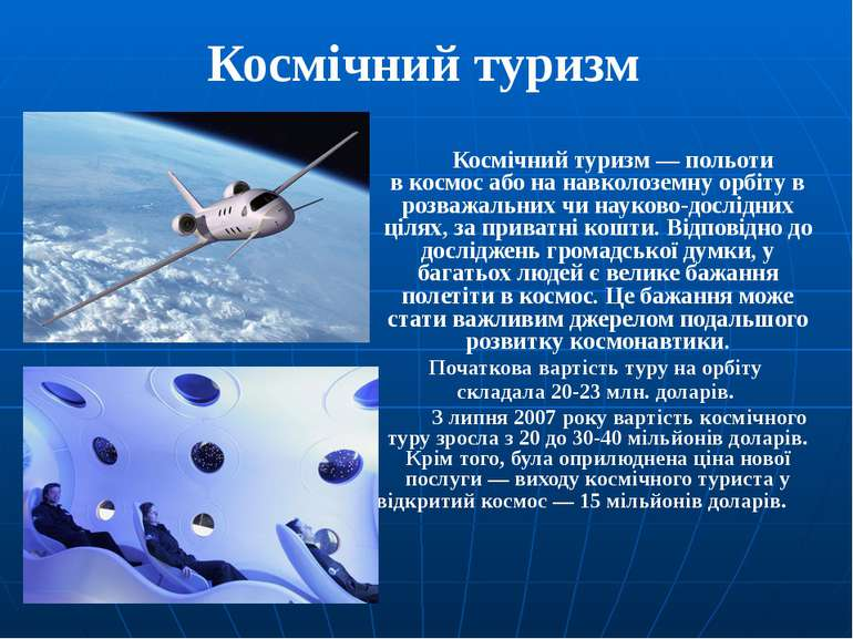 Космічний туризм— польоти вкосмосабо на навколоземну орбіту в розважальних...