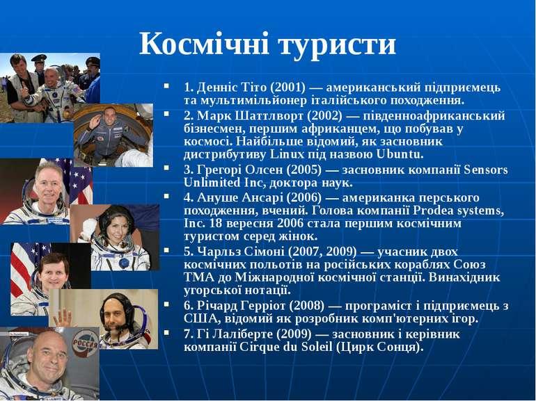 Космічні туристи 1.Денніс Тіто(2001)— американський підприємець тамультим...