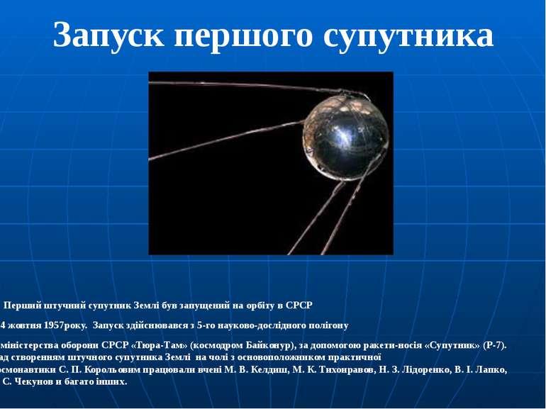 Запуск першого супутника Перший штучний супутник Землібув запущений наорбіт...