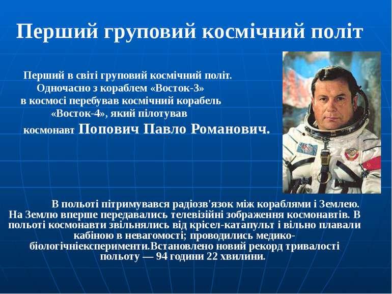 Перший груповий космічний політ Перший в світі груповийкосмічний політ. Одно...