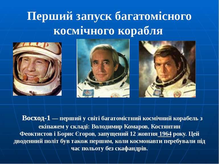 Перший запуск багатомісного космічного корабля Восход-1— перший у світі бага...