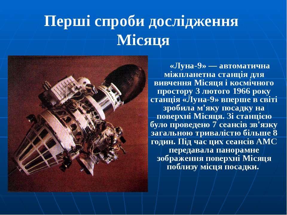 Перші спроби дослідження Місяця «Луна-9»—автоматична міжпланетна станціядл...