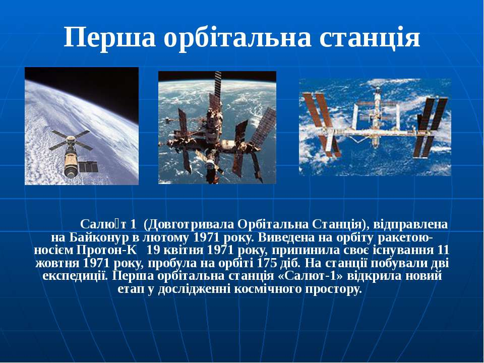 Перша орбітальна станція Салю т 1 (Довготривала Орбітальна Станція), відправ...