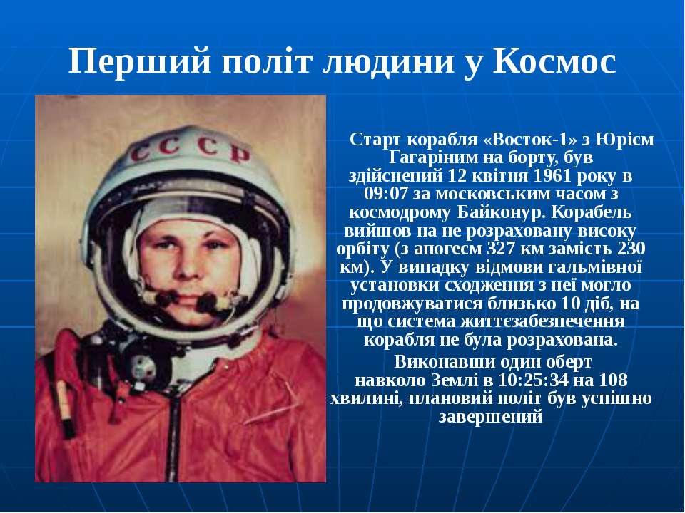 Перший політ людини у Космос Старт корабля«Восток-1» з Юрієм Гагаріним набо...