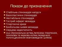 Покази до призначення Стабільна стенокардія напруги Вазоспастична стенокардія...