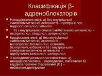 Класифікація β-адреноблокаторів Некардіоселективні: а) без внутрішньої симпат...