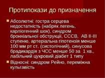 Протипокази до призначення Абсолютні: гостра серцева недостатність (набряк ле...