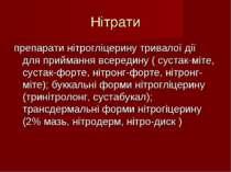 Нітрати препарати нітрогліцерину тривалої дії для приймання всередину ( суста...