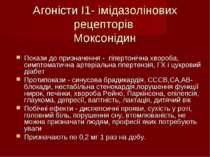 Агоністи I1- імідазолінових рецепторів Моксонідин Покази до призначення - гіп...