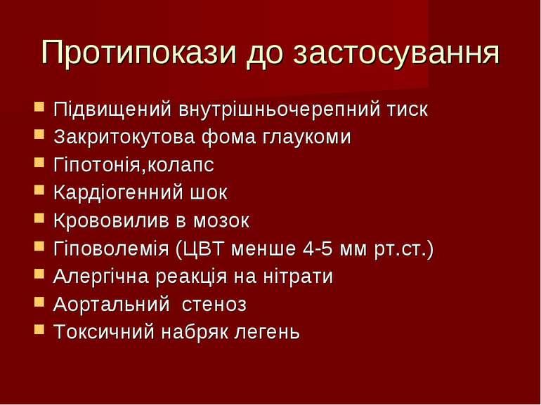Протипокази до застосування Підвищений внутрішньочерепний тиск Закритокутова ...