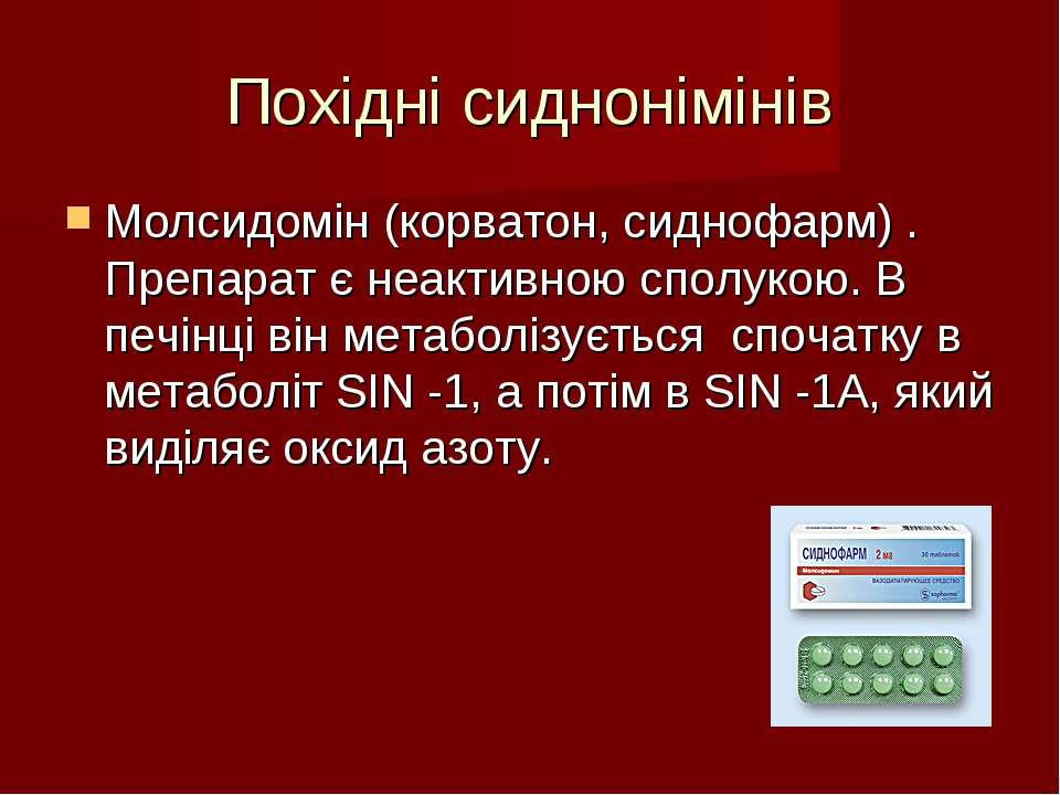 Похідні сиднонімінів Молсидомін (корватон, сиднофарм) . Препарат є неактивною...