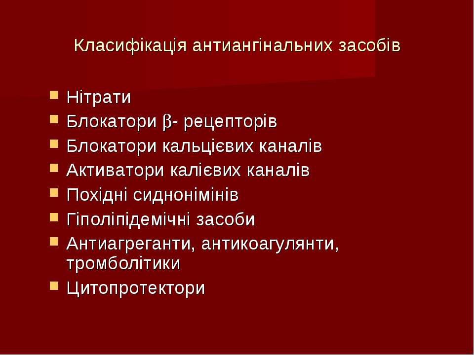 Класифікація антиангінальних засобів Нітрати Блокатори - рецепторів Блокатори...