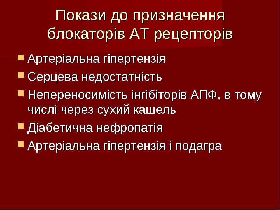 Покази до призначення блокаторів АТ рецепторів Артеріальна гіпертензія Серцев...