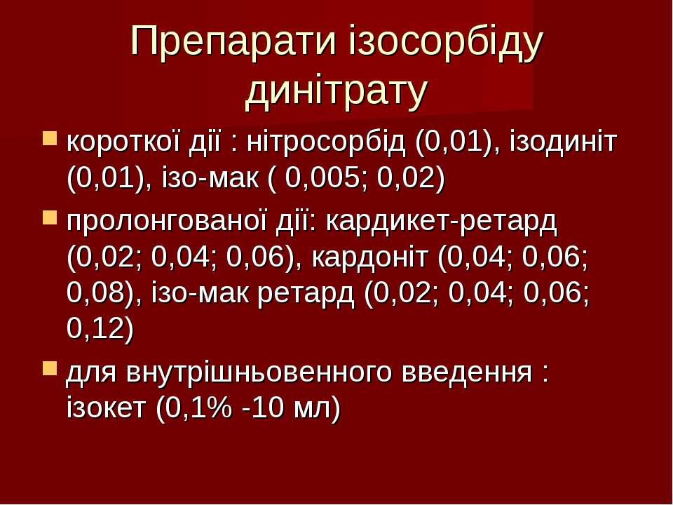 Препарати ізосорбіду динітрату короткої дії : нітросорбід (0,01), ізодиніт (0...