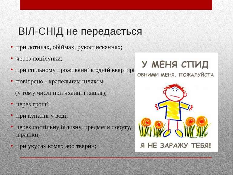 ВІЛ-СНІД не передається при дотиках, обіймах, рукостисканнях; через поцілунки...