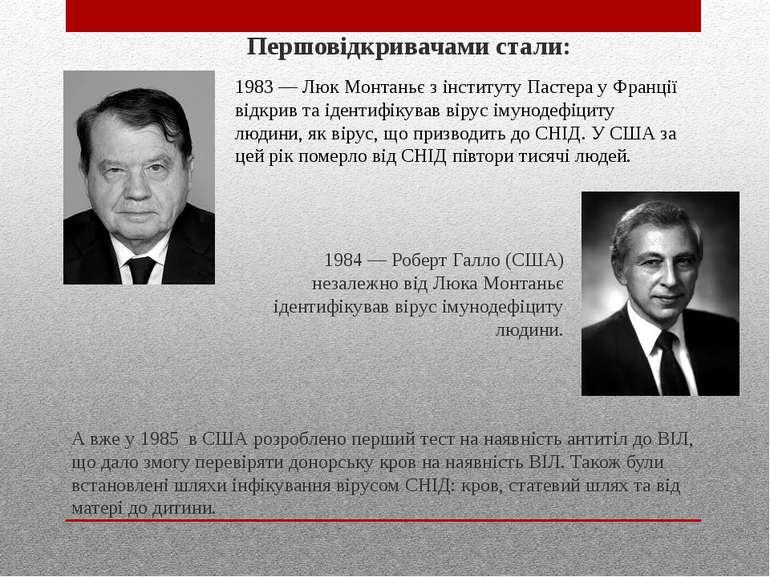 1983 — Люк Монтаньє з інституту Пастера у Франції відкрив та ідентифікував ві...
