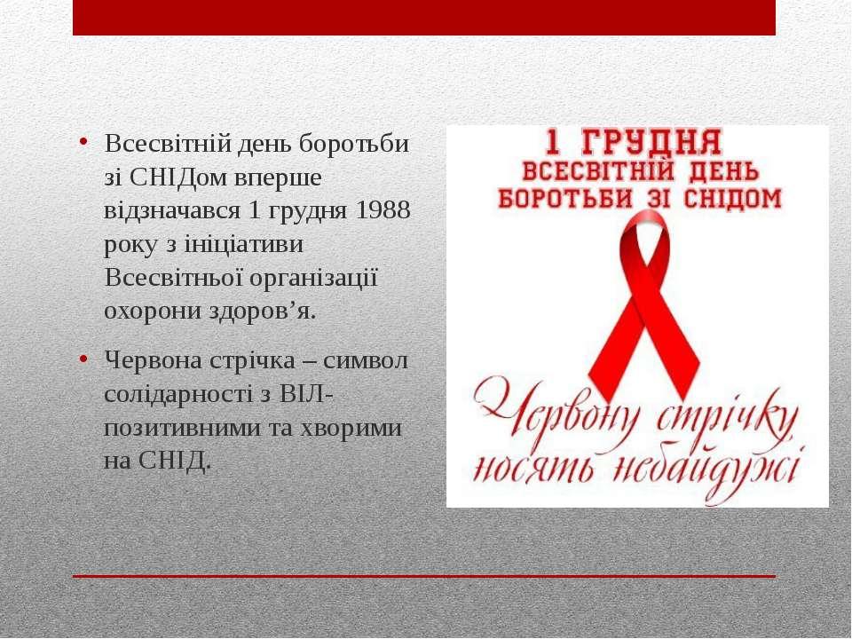 Всесвітній день боротьби зі СНІДом вперше відзначався 1 грудня 1988 року з ін...