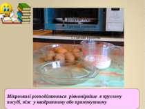 Мікрохвилі розподіляються рівномірніше в круглому посуді, ніж у квадратному а...