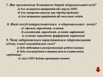 7. Яке призначення блокування дверей мікрохвильової печі? а) для захищення пр...