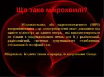Що таке мікрохвилі? Мікрохвильове, або надвисокочастотне (НВЧ) випромінювання...