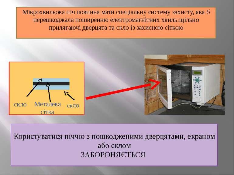 Мікрохвильова піч повинна мати спеціальну систему захисту, яка б перешкоджала...