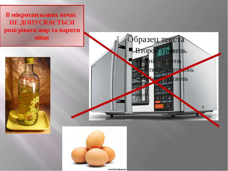 В мікрохвильових печах НЕ ДОПУСКАЄТЬСЯ розігрівати жир та варити яйця