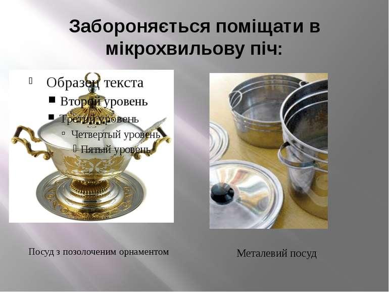 Забороняється поміщати в мікрохвильову піч: Посуд з позолоченим орнаментом Ме...