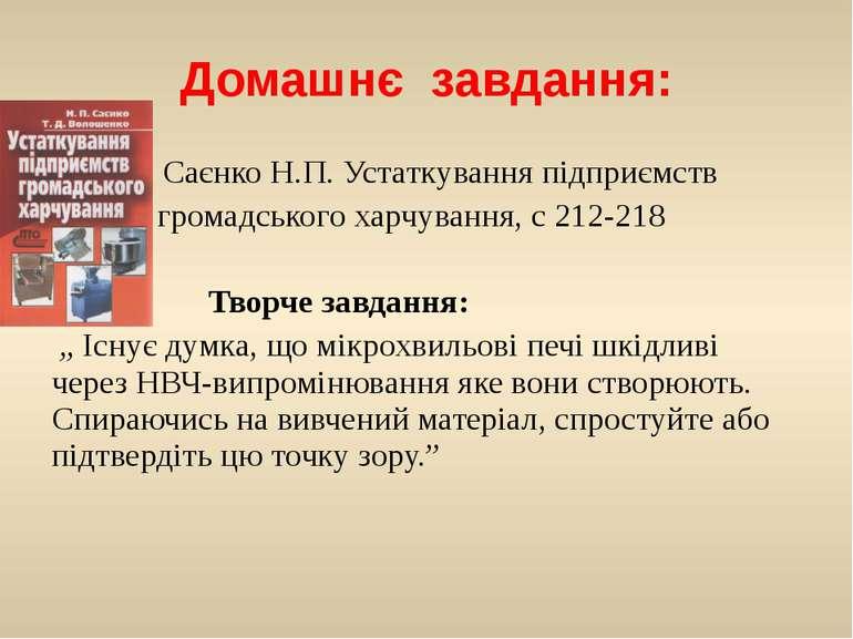 Домашнє завдання: Саєнко Н.П. Устаткування підприємств громадського харчуванн...