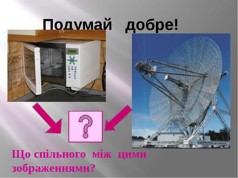 Подумай добре! Що спільного між цими зображеннями?