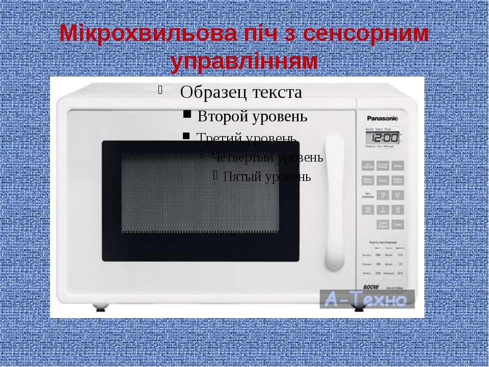Мікрохвильова піч з сенсорним управлінням