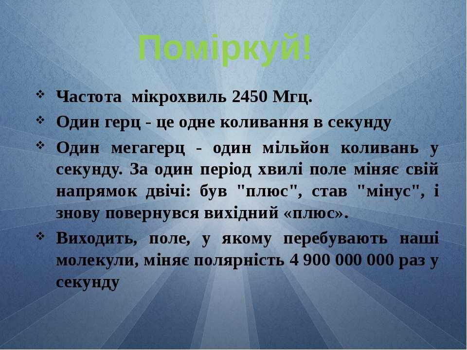Частота мікрохвиль 2450 Мгц. Один герц - це одне коливання в секунду Один мег...
