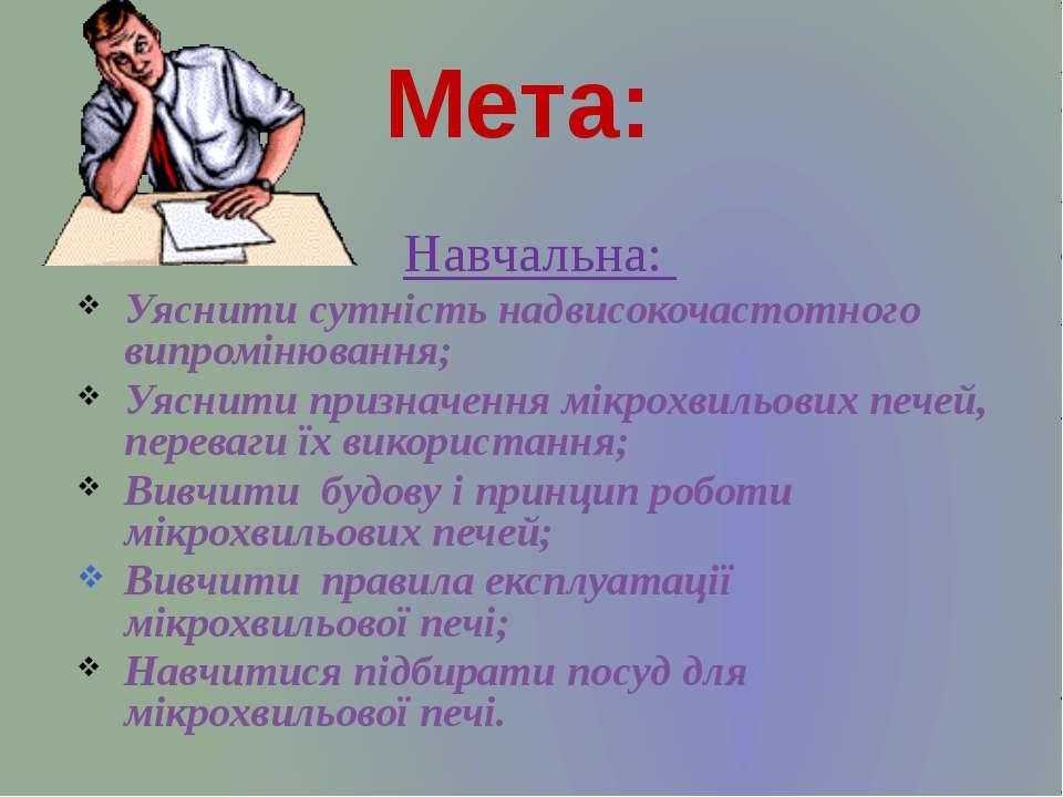 Мета: Навчальна: Уяснити сутність надвисокочастотного випромінювання; Уяснити...