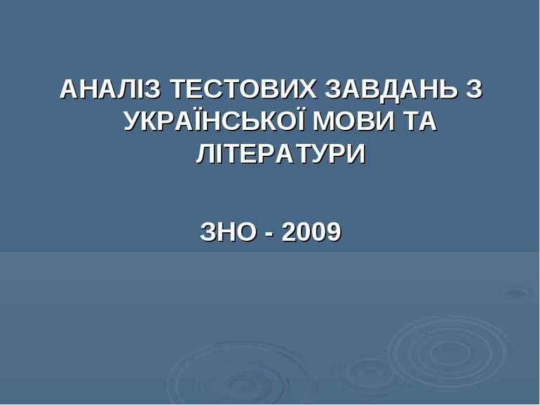 АНАЛІЗ ТЕСТОВИХ ЗАВДАНЬ З УКРАЇНСЬКОЇ МОВИ ТА ЛІТЕРАТУРИ ЗНО - 2009