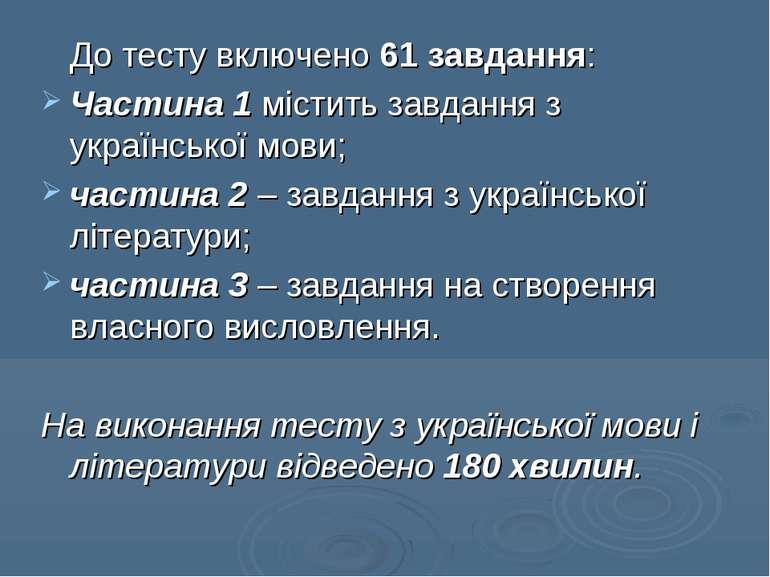 До тесту включено 61 завдання: Частина 1 містить завдання з української мови;...