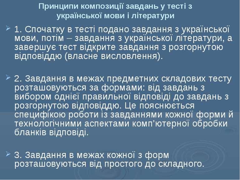 Принципи композиції завдань у тесті з української мови і літератури 1. Спочат...