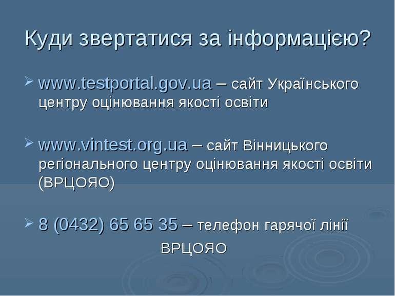 Куди звертатися за інформацією? www.testportal.gov.ua – сайт Українського цен...