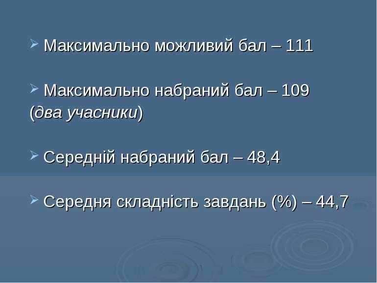 Максимально можливий бал – 111 Максимально набраний бал – 109 (два учасники) ...