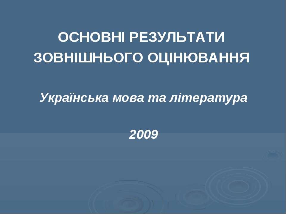 ОСНОВНІ РЕЗУЛЬТАТИ ЗОВНІШНЬОГО ОЦІНЮВАННЯ Українська мова та література 2009