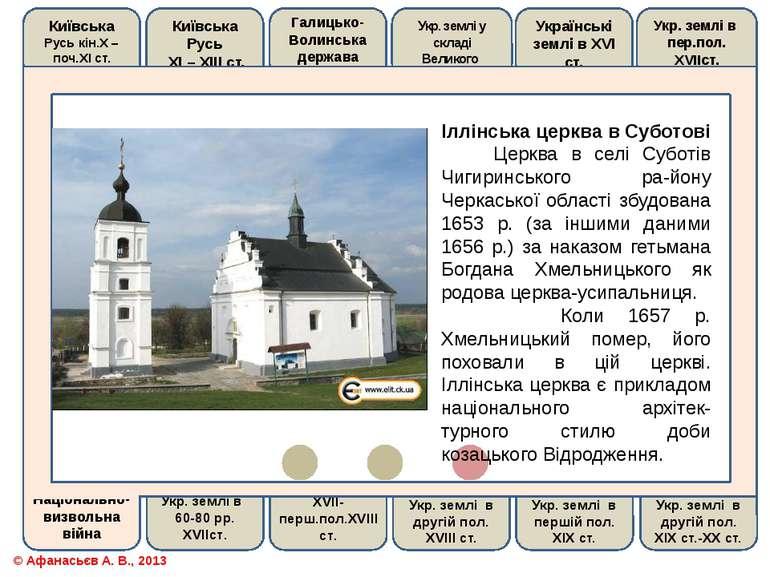 Іллінська церква в Суботові Церква в селі Суботів Чигиринського району Черкас...