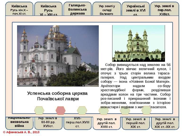 Собор вивищується над землею на 56 метрів. Його вінчає величний купол, і оточ...