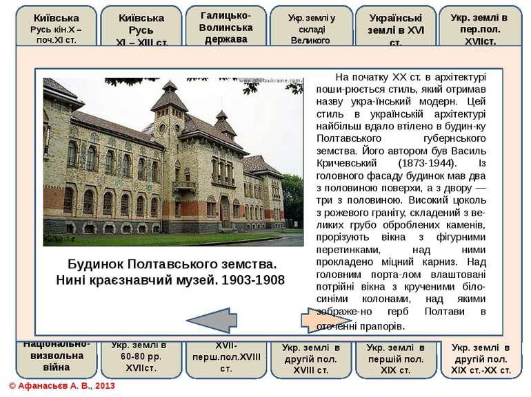 На початку XX ст. в архітектурі поширюється стиль, який отримав назву українс...
