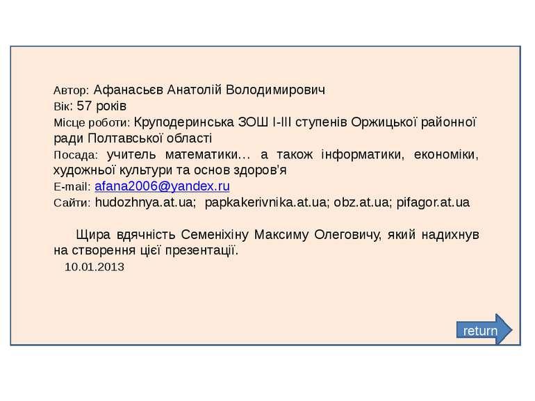 Автор: Афанасьєв Анатолій ВолодимировичВік: 57 роківМісце роботи: Круподеринс...