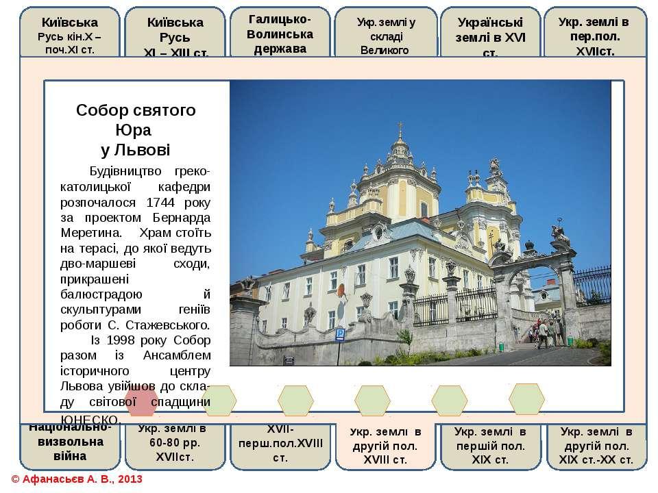 Собор святого Юра у Львові Будівництво греко-католицької кафедри розпочалося ...