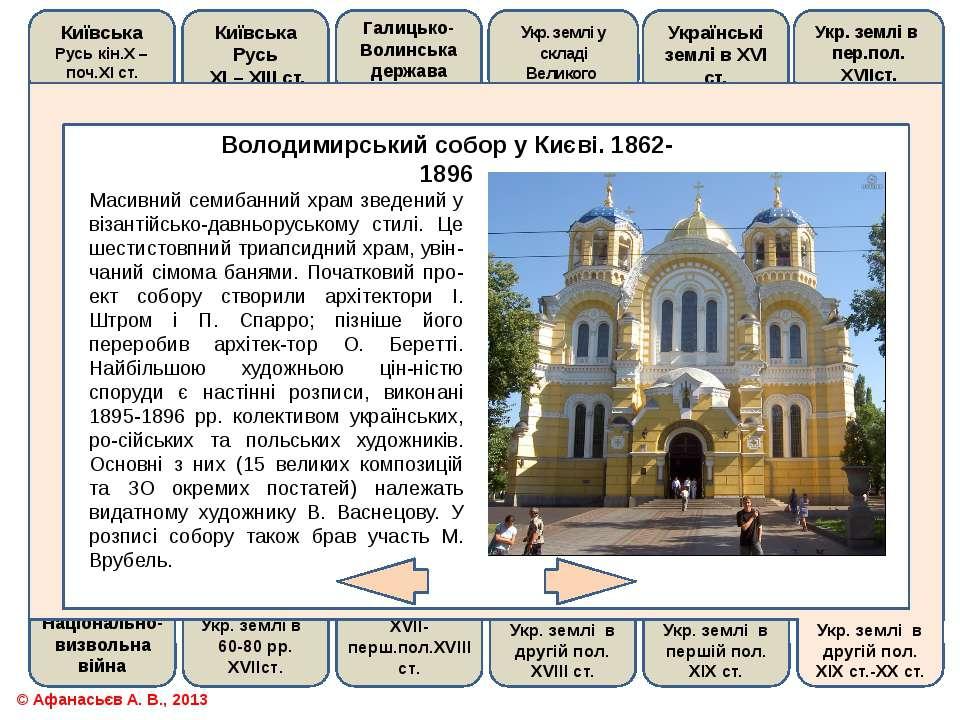 Масивний семибанний храм зведений у візантійсько-давньоруському стилі. Це шес...