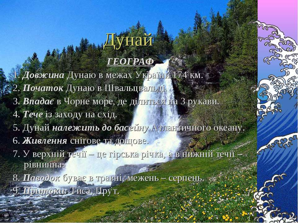 Дунай ГЕОГРАФ 1. Довжина Дунаю в межах України 174 км. 2. Початок Дунаю в Шва...