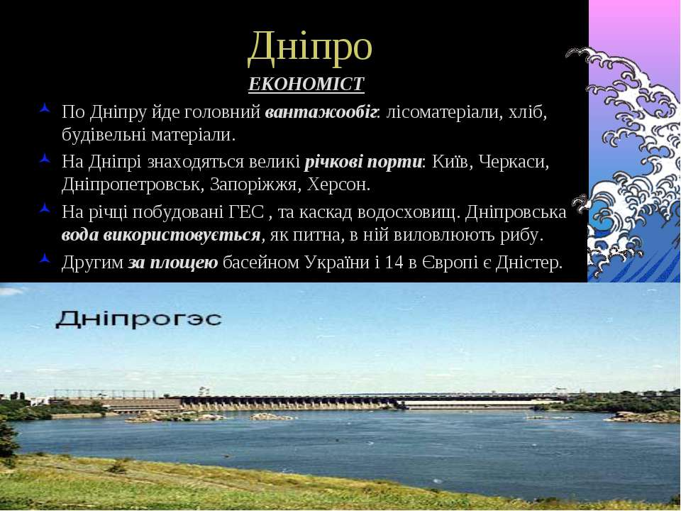 Дніпро ЕКОНОМІСТ По Дніпру йде головний вантажообіг: лісоматеріали, хліб, буд...