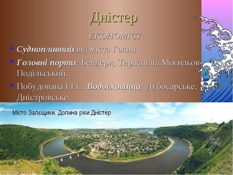Дністер ЕКОНОМІСТ Судноплавний від міста Галич. Головні порти: Бендери, Тирас...