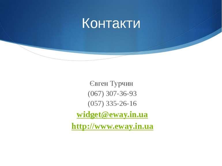 Контакти Євген Турчин (067) 307-36-93 (057) 335-26-16 widget@eway.in.ua http:...